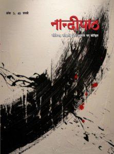 Naandipath-3-Cover-1